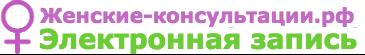 Женские консультации в городах России