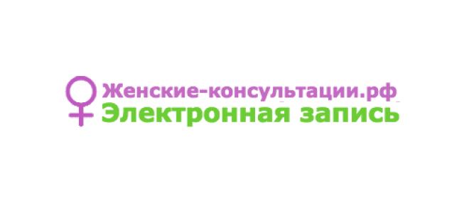 Женская Консультация – Зеленогорск