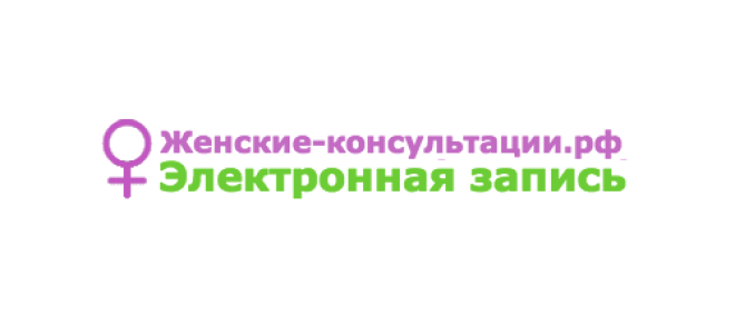 № 8 Городская Поликлиника, Женская Консультация – Самара