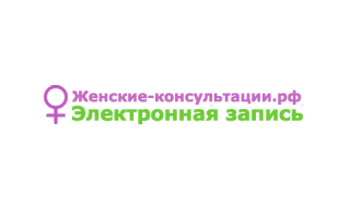 Женская консультация «МАУ ЦГБ №20» – Екатеринбург