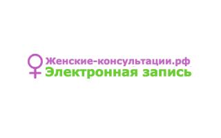 Женская консультация, Медсанчасть № 1 – Москва
